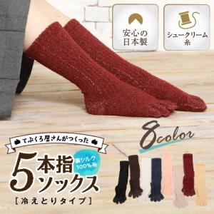 5本指ソックス 靴下 五本指 レディース メンズ 冷えとり 裏シルク 日本製|glovesfactory