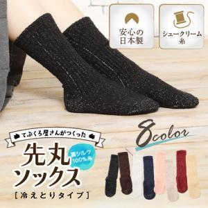 靴下 ソックス レディース メンズ モコモコ 裏シルク 冷えとり 日本製