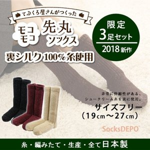 先丸ソックス 裏シルク 日本製 もこもこ靴下 レディース メンズ 3足セット まとめ買い glovesfactory