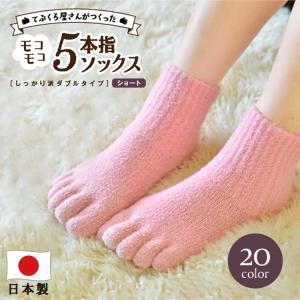 靴下 5本指ソックス レディース ショート 暖かい あったか モコモコ靴下|glovesfactory