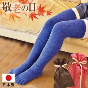 ニーハイソックス レディース 暖かい モコモコ 5本指ソックス 膝上丈 冷え取り 日本製|glovesfactory