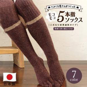 5本指ソックス レディース 冷えとり モコモコ 膝上 サポーター付き 介護用 靴下 ニーハイソックス 日本製|glovesfactory