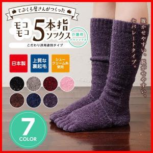 5本指ソックス レディース 冷えとり モコモコ 履かせやすい 介護用 靴下 ハイソックス 被せタイプ 日本製|glovesfactory