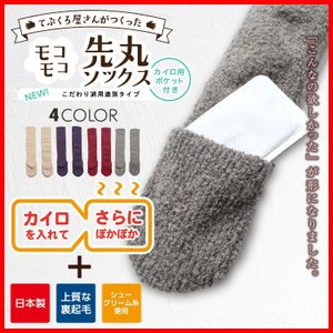 てぶくろ屋さんがつくった「モコモコ5本指ソックス しっかり派ダブル カイロ用ポケット付き」 全4色 レディース メンズ 日本製