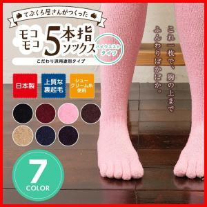 靴下 5本指ソックス レディース 冷えとり 冷え取り モコモコ ハイウエスト タイツ 日本製|glovesfactory