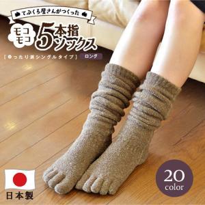 靴下 5本指ソックス レディース 無地 暖かい あったか ロング ハイ|glovesfactory