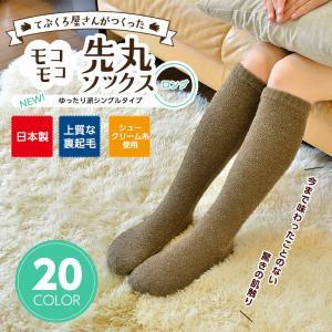 靴下 レディース メンズ 暖かい あったか 冷えとり ロング ハイ モコモコ靴下 glovesfactory