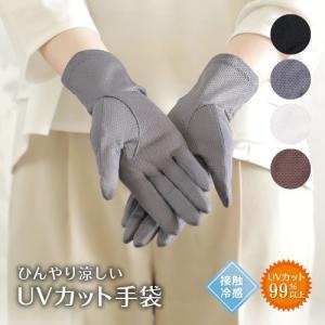冷感 アームカバー UV手袋 ショート 日焼け防止 おしゃれ 誕生日 プレゼント uvケア