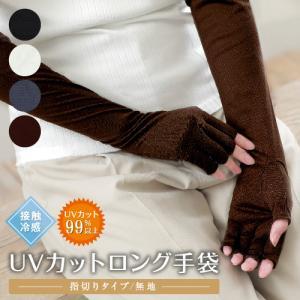 UVカット 冷感 アームカバー UV手袋 レディース 夏用 ロング 指なし 誕生日 プレゼント uv...