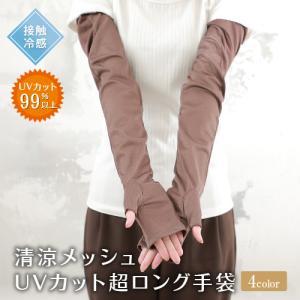 UVカット 冷感 アームカバー UV手袋 ロング スマホ レディース 指切り 指なし 誕生日 プレゼ...