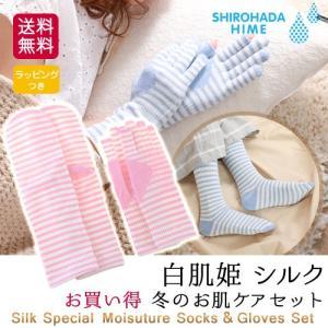おやすみ靴下 指きり手袋 レディース お肌ケアセット 白肌姫 日本製 シルク glovesfactory