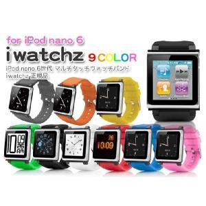 iPod nano 第6世代 腕時計 型 ケース nano6 アイポッドナノ 6 時計 カバー iwatchz正規品 ゆうパケット送料無料|glow-japan