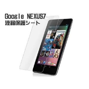Google nexus7用 液晶保護フィルム ネクサス7第1世代用 ゆうパケット送料無料|glow-japan