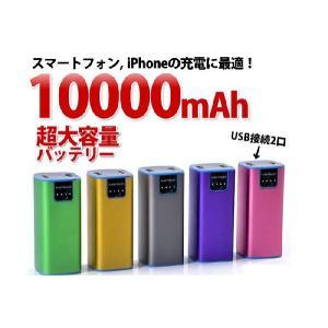 モバイルバッテリー スマホ 充電器 大容量 スマートフォン 10000 mAh iPhone iPhone5 iPhone5s 対応 | 10000-POWER/PB-10000A 定形外送料無料|glow-japan