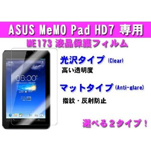ASUS MeMO Pad HD 7  ME173 専用保護フィルム 保護シート 1枚 ゆうパケット送料無料|glow-japan