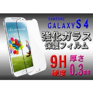 SAMSUNG(サムスン) ギャラクシー S4 強化ガラス 保護フィルム ギャラクシーS4 液晶保護 硬度9H 極薄 0.3mm ゆうパケット送料無料|glow-japan