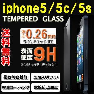 特価 iPhone5 5S 5C SE 強化ガラス ガラスフィルム 保護フィルム 硬度9H 極薄 0.26mm ゆうパケット送料無料|glow-japan