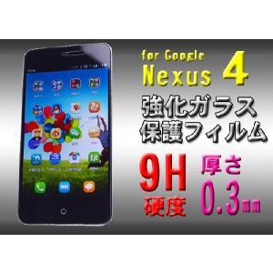 Google nexus4 強化ガラス 保護フィルム ネクサス4 液晶保護 硬度9H 極薄 0.3mm ゆうパケット送料無料|glow-japan