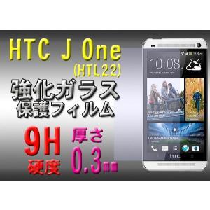HTC J One 強化ガラス 保護フィルム エイチティーシー 液晶保護 硬度9H 極薄 0.3mm ゆうパケット送料無料|glow-japan