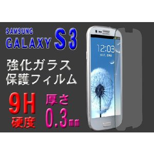 SAMSUNG(サムスン) ギャラクシー S3 強化ガラス 保護フィルム ギャラクシーS3 液晶保護 硬度9H 極薄 0.3mm ゆうパケット送料無料|glow-japan