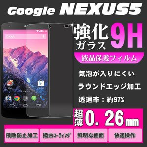 Google nexus5 強化ガラス 保護フィルム ネクサス5 液晶保護 硬度9H 極薄 0.26mm ゆうパケット送料無料|glow-japan