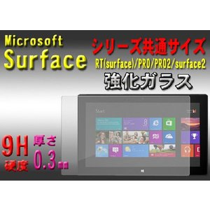 サーフェス Microsoft surface RT/PRO/PRO2/ surface2 強化ガラス 保護 フィルム 液晶保護 硬度9H 極薄 0.3mm プロ ゆうパケット送料無料 glow-japan