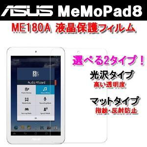 ASUS MeMO Pad 8 ME180A 保護フィルム エイスース・アスース スクリーンプロテクター   8インチタブレット ゆうパケット送料無料|glow-japan