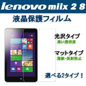 レノボ・ジャパン Lenovo miix 28 レノボ ミックス タブレット 保護フィルム スクリーンプロテクター 光沢 マット 1枚 ゆうパケット送料無料|glow-japan