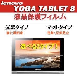 レノボ・ジャパン Lenovo Yoga tablet 8 レノボ ヨガ タブレット 保護フィルム スクリーンプロテクター 光沢 マット 1枚 ゆうパケット送料無料|glow-japan