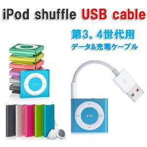 iPod shuffle 3.5mmプラグ USBデータ 充電ケーブル 短いタイプ ゆうパケット送料無料|glow-japan
