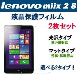 レノボ・ジャパン Lenovo miix 28 レノボ ミックス タブレット 保護フィルム スクリーンプロテクター 光沢 マット 2枚 ゆうパケット送料無料|glow-japan
