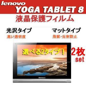 レノボ・ジャパン Lenovo Yoga tablet 8 レノボ ヨガ タブレット 保護フィルム スクリーンプロテクター 光沢 マット 2枚 ゆうパケット送料無料|glow-japan