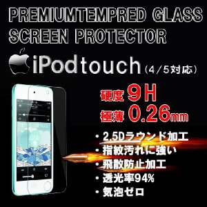 iPod touch4 4世代 ipod touch5 5世代 強化ガラス 保護フィルム 液晶保護 硬度9H 極薄 0.26mm ゆうパケット送料無料|glow-japan