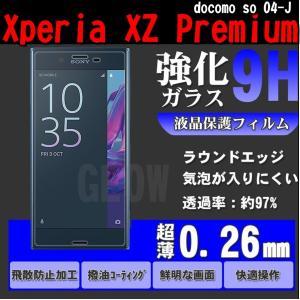 ソニー Xperia zエクスペリア Z so-02専用 強化ガラス 徳用 2枚セット 保護フィルム sony  液晶保護 硬度9H 極薄 0.3mm ゆうパケット送料無料|glow-japan