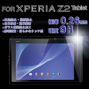 ソニー Xperia z2 エクスペリア Z2 タブレット 強化ガラス 保護フィルム sony xperia z2 tablet 液晶保護 硬度9H 極薄 0.3mm ゆうパケット送料無料 glow-japan