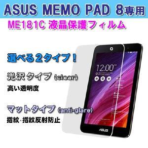 ASUS MeMO Pad  8  ME181c 専用保護フィルム 保護シート 1枚 ゆうパケット送料無料|glow-japan