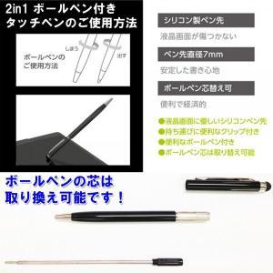 タッチペン 2in1 静電式 滑らか【1本】【ボールペン付き】【軽量】 スマートフォンボールペン タブレットPC アンドロイド0.7mmタイプ ゆうパケット送料無料|glow-japan|02