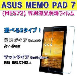 ASUS MeMO Pad 7 ME572 (ME572C)液晶保護フィルム スクリーンプロテクター 光沢・マットタイプ 1枚 ゆうパケット送料無料|glow-japan