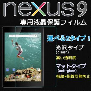 NEXUS9 ネクサス9専用液晶保護フィルム 保護シート プロテクター アクセサリー 光沢・マットタイプ 1枚 ゆうパケット送料無料|glow-japan