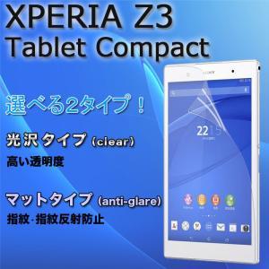 ソニー sony Xperia z3 tablet compact液晶保護フィルム スクリーンプロテクター エクスペリアz3 タブレットコンパクト 光沢・指紋防止 ゆうパケット送料無料|glow-japan