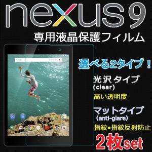 NEXUS9 ネクサス9専用液晶保護フィルム 2枚組 保護シート プロテクター アクセサリー 光沢・マットタイプ  ゆうパケット送料無料|glow-japan