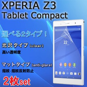 sony Xperia z3 tablet compact液晶保護フィルム2枚組 スクリーンプロテクター エクスペリア z3 タブレットコンパクト 光沢・指紋防止 ゆうパケット送料無料|glow-japan