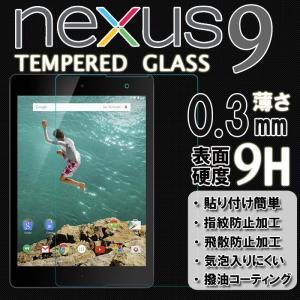 Google nexus9専用強化ガラスフィルム 透明ガラスフィルム プロテクター グーグルネクサス9 硬度:9H 厚み:0.3mm ゆうパケット送料無料|glow-japan