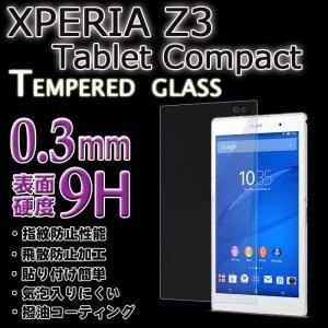 ソニー sony Xperia z3 tablet compact 強化ガラスフィルム 透明  エクスペリア タブレットコンパクトプロテクター 液晶保護 ゆうパケット送料無料|glow-japan