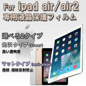Apple iPad air/Air2専用液晶保護フィルム スクリーンプロテクター アップルアイパッド1/アイパッド2 光沢・指紋防止 ゆうパケット送料無料|glow-japan