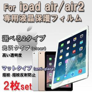 Apple iPad air/Air2専用液晶保護フィルム2枚セット スクリーンプロテクター アップルアイパッド1/アイパッド2 光沢・指紋防止 ゆうパケット送料無料|glow-japan