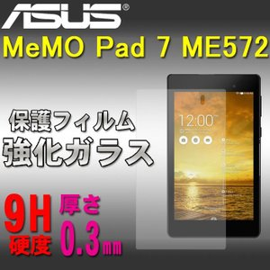 ASUS MeMO Pad7(ME572/ME572c/ME572CL)用強化ガラス エイスース アスス 透明ガラスフィルム プロテクター 液晶保護 ゆうパケット送料無料|glow-japan