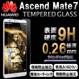 Huawei Ascend Mate7 用強化ガラス 液晶保護フィルム Huawei ファーウェイ アセンド メイト7 保護フィルム 硬度9H 極薄0.26mm ゆうパケット送料無料|glow-japan