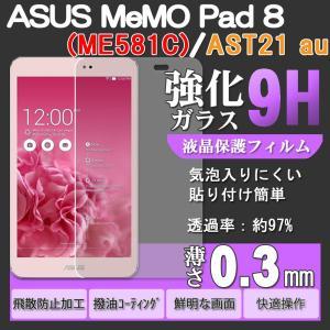 ASUS MeMO Pad 8 AST21 au  me581c用強化ガラス保護フィルム (エイスース・アスース) 透明ガラスフィルム 硬度9H 薄さ0.3mm ゆうパケット送料無料|glow-japan