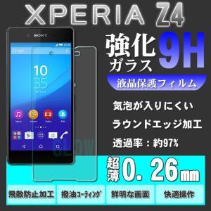 ソニー Xperia Z4 エクスペリア z4 SO-03G docomo/softbank/SOV31 au 強化ガラス ラウンドエッジ 保護フィルム 液晶 極薄 0.26mm ゆうパケット送料無料 glow-japan